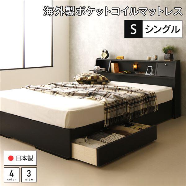 ベッド 日本製 収納付き 引き出し付き 木製 照明付き 棚付き 宮付き コンセント付き シングル 海外製ポケットコイルマットレス付き『AJITO』アジット ブラック
