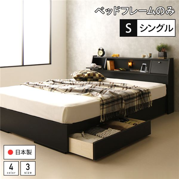ベッド 日本製 収納付き 引き出し付き 木製 照明付き 棚付き 宮付き コンセント付き シングル ベッドフレームのみ『AJITO』アジット ブラック