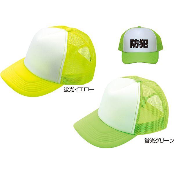 (まとめ)アーテック メッシュキャップ 蛍光グリーン 【×15セット】
