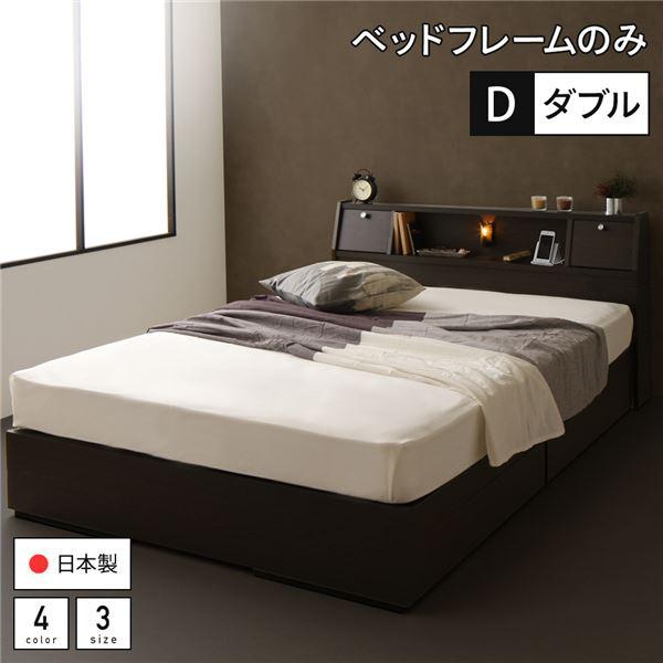ベッド 日本製 収納付き 引き出し付き 木製 照明付き 棚付き 宮付き コンセント付き ダブル ベッドフレームのみ『AJITO』アジット ダークブラウン