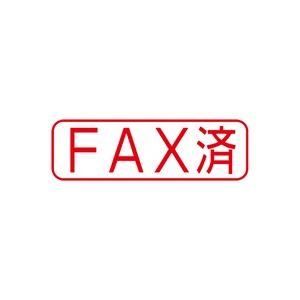 (業務用50セット) シヤチハタ Xスタンパー/ビジネス用スタンプ 【FAX済/横】 赤 XBN-102H2