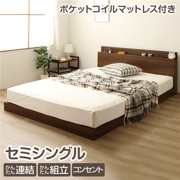 宮付き 連結式 すのこベッド セミシングル ウォルナットブラウン 『ファミリーベッド』 ポケットコイルマットレス 1年保証