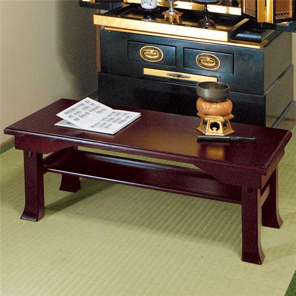 シンプル 供物台/仏具 【ブラウン 幅75cm】 折りたたみ式 脚付き 木製 棚板1枚付き 〔リビング〕