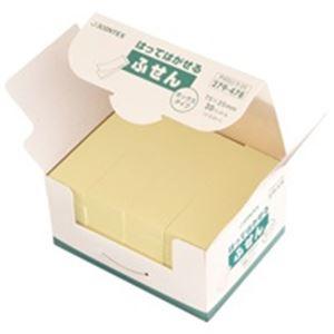 (業務用40セット) ジョインテックス 付箋/貼ってはがせるメモ 【BOXタイプ/75×25mm】 黄 P402J-Y-20