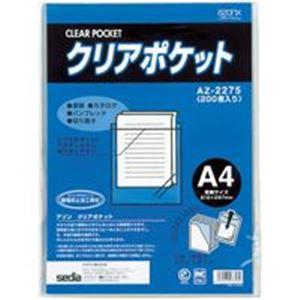 (業務用10セット) セキセイ クリアポケット AZ-2275 A4 200枚