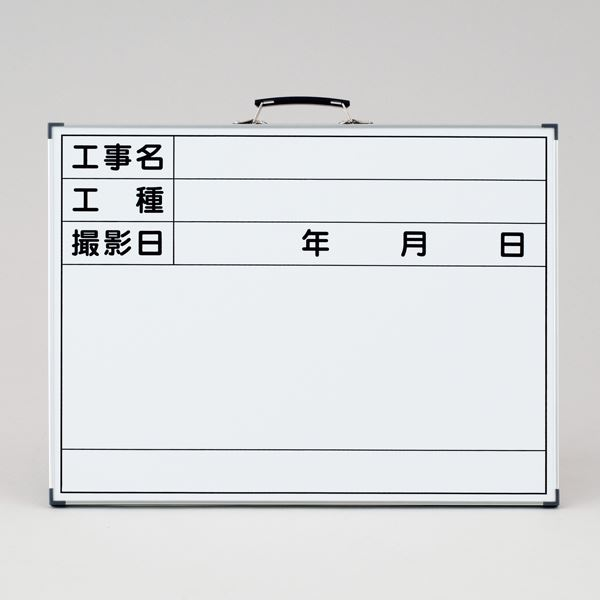 工事用黒板〈ホワイトボード〉 工事名 工種 撮影日 WW-3【代引不可】