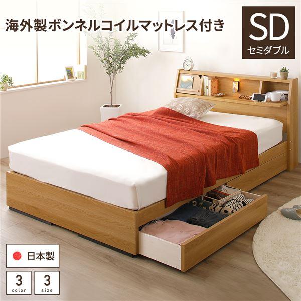 ベッド 日本製 収納付き 引き出し付き 木製 照明付き 棚付き 宮付き 『FRANDER』 フランダー セミダブル 海外製ボンネルコイルマットレス付き ナチュラル