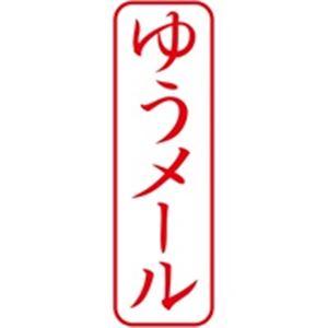(業務用50セット) シヤチハタ Xスタンパー/ビジネス用スタンプ 【ゆうメール/縦】 赤 XBN-026V2