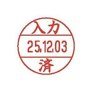 (業務用100セット) シヤチハタ データーネームEX15号 XGL-15M-J27 入力済