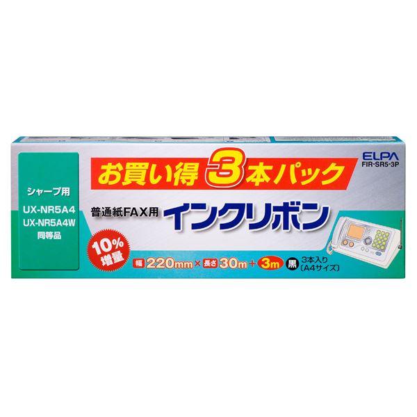 (業務用セット) ELPA FAXインクリボン 3本入 FIR-SR5-3P 【×5セット】