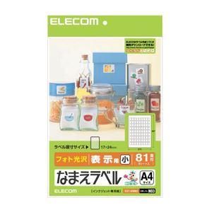 (まとめ)エレコム なまえラベル EDT-KNM3【×10セット】:ユニクラス オンラインショップ