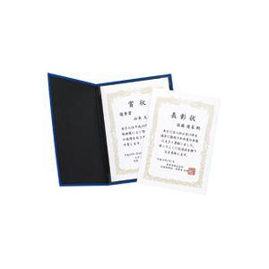 (業務用50セット) セキセイ 認定証ホルダー NH-2235 ブルー