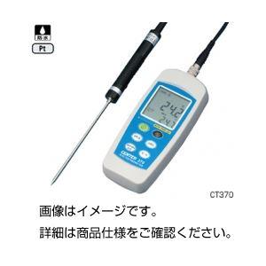 防水型デジタル温度計 CT370