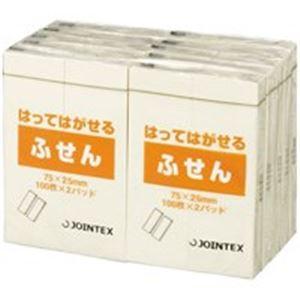 (業務用40セット) ジョインテックス 付箋/貼ってはがせるメモ 【75×25mm/黄】 P302J-Y-10P