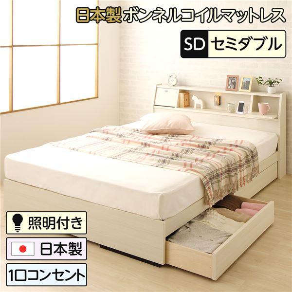 ベッド 日本製 収納付き 引き出し付き 木製 照明付き 棚付き 宮付き コンセント付き セミダブル 日本製ボンネルコイルマットレス付き『AMI』アミ ホワイト木目調 【代引不可】