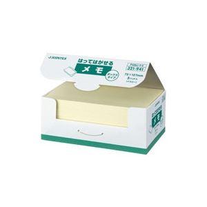 (業務用30セット) ジョインテックス 付箋/貼ってはがせるメモ 【BOXタイプ/75×127mm】 黄*2箱 P406J-Y10