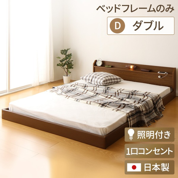日本製 フロアベッド 照明付き 連結ベッド ダブル (ベッドフレームのみ)『Tonarine』トナリネ ブラウン 【代引不可】