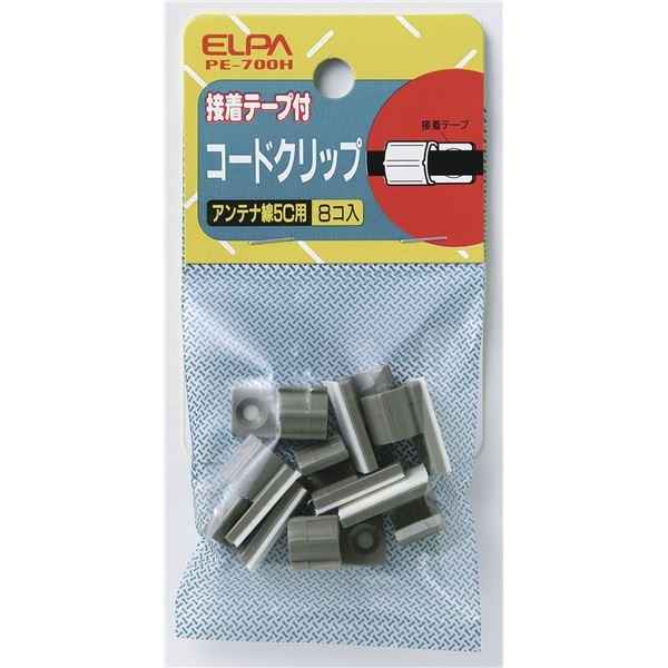 まとめ買い お得セット まとめ ELPA コードクリップ 5C用 PE-700H 正規取扱店 国産品 8個 ×30セット 〔沖縄離島発送不可〕