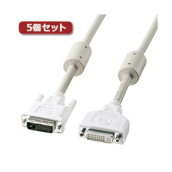 デュアルリンク対応DVIケーブルを2m延長する時に用いるケーブル 海外並行輸入正規品 5個セット サンワサプライ DVI延長ケーブル デュアルリンク KC-DVI-DLEN2KX5〔沖縄離島発送不可〕 2m 新作多数