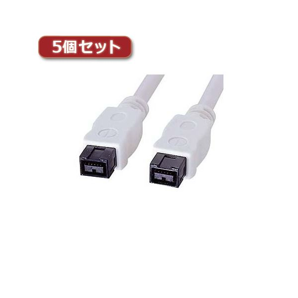 入荷予定 IEEE1394bケーブル ホワイト 1m 定番から日本未入荷 KE-B991WKX5〔沖縄離島発送不可〕 5個セット サンワサプライ