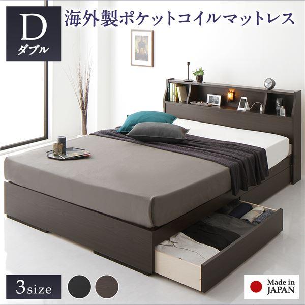 ベッド 日本製 収納付き 引き出し付き 木製 照明付き 棚付き 宮付き コンセント付き シンプル モダン ブラウン ダブル 海外製ポケットコイルマットレス付き