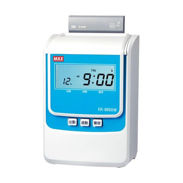 マックス タイムレコーダー ホワイト電波時計付 ER-80SUW 1台