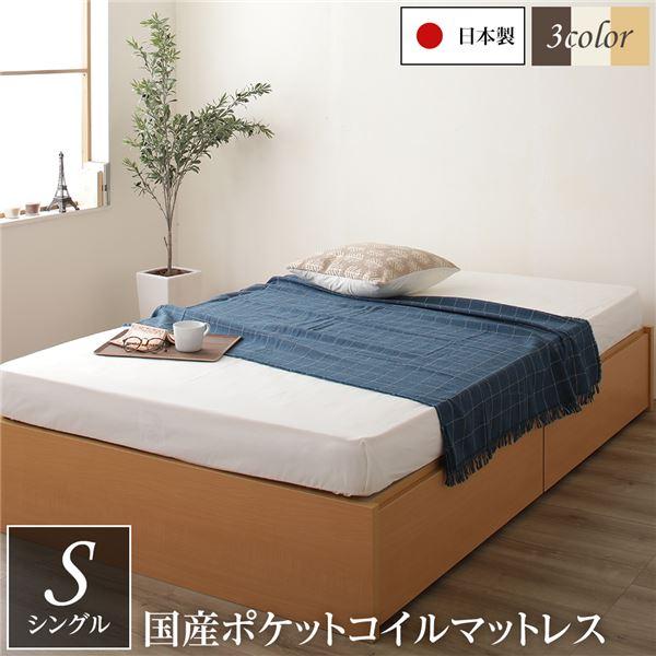頑丈ボックス収納 ベッド シングル ナチュラル ポケットコイルマットレス 日本製ベッドフレーム 引き出し2杯付き【代引不可】