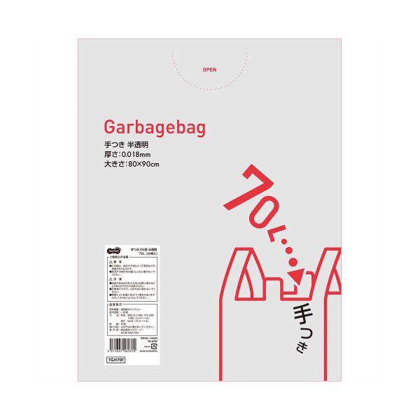 (まとめ) TANOSEE 手つきゴミ袋 半透明 70L 1パック(50枚) 【×10セット】