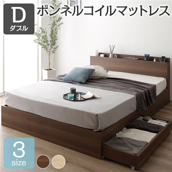 ベッド 収納付き 引き出し付き 木製 棚付き 宮付き コンセント付き シンプル モダン ブラウン ダブル ボンネルコイルマットレス付き