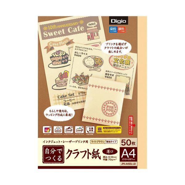 (まとめ)ナカバヤシインクジェット・レーザープリンタ用 自分でつくるクラフト紙 A4 薄口 ライトブラウン JPK-A450L-LB1冊(50枚) 【×20セット】