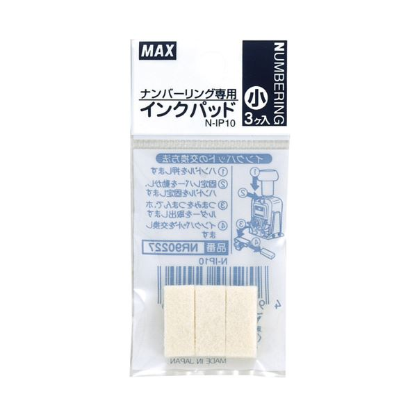 N-IP10 ナンバリング専用インクパッド小 マックス 【×100セット】 (まとめ) 1パック(3個)