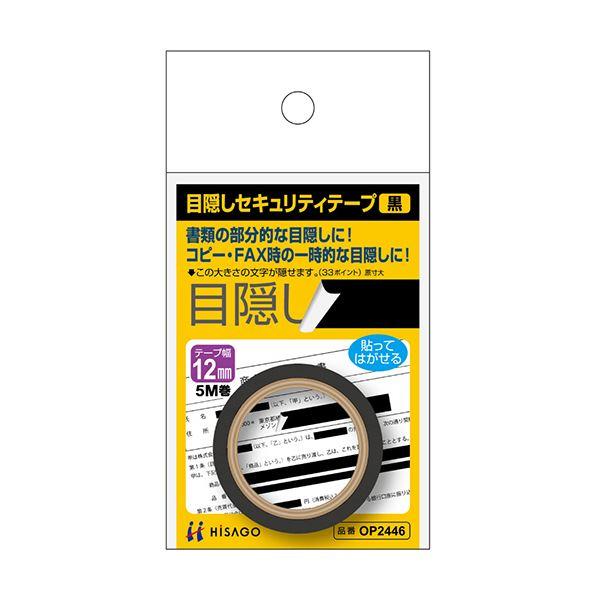 (まとめ) ヒサゴ 目隠しテープ 12mm巾/5m黒 OP2446 1個 【×30セット】