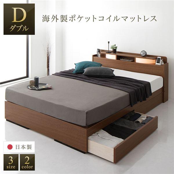 ベッド 日本製 収納付き 引き出し付き 木製 照明付き 宮付き 棚付き コンセント付き シンプル モダン ブラウン ダブル 海外製ポケットコイルマットレス付き