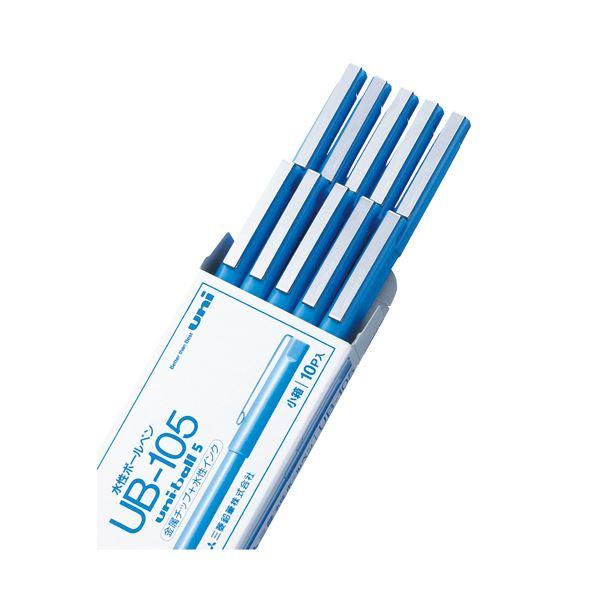 (まとめ) 三菱鉛筆 水性ボールペン ユニボール 0.5mm 青 UB105.33 1セット(10本) 【×10セット】