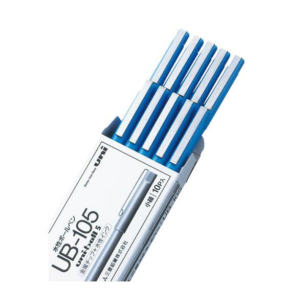 (まとめ) 三菱鉛筆 水性ボールペン ユニボール 0.5mm 黒 UB105.24 1セット(10本) 【×10セット】