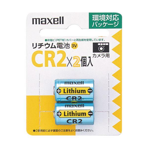 再生紙利用のパッケージ採用 マクセル カメラ用リチウム電池 爆安 3V 〔沖縄離島発送不可〕 ついに入荷 CR2.2BP 1セット 20個:2個×10パック