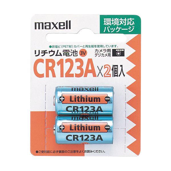 定番スタイル 感謝価格 再生紙利用のパッケージ採用 マクセル カメラ用リチウム電池 3V 1セット CR123A.2BP 20個:2個×10パック 〔沖縄離島発送不可〕