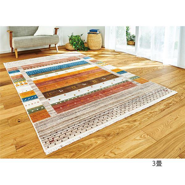 トルコ製 ラグマット/絨毯 【3畳 アヌアイボリー】 160cm×225cm 長方形 折りたたみ 収納便利 〔リビング ダイニング〕