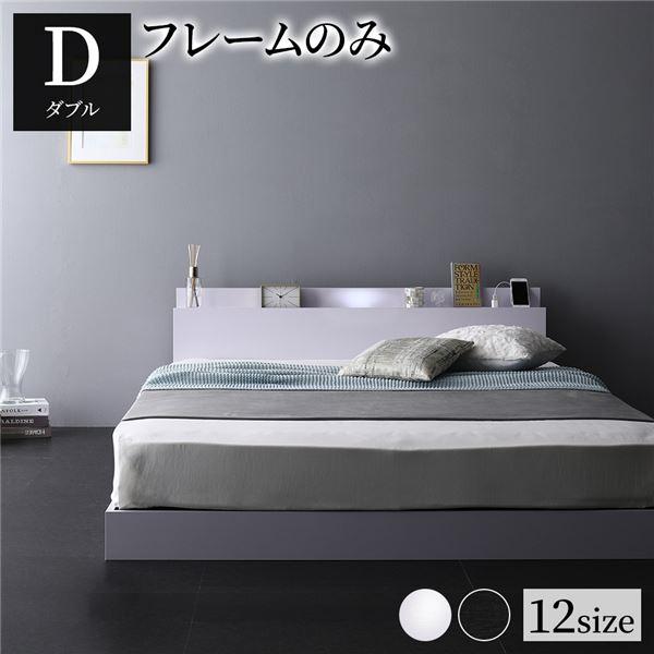 ベッド 低床 連結 ロータイプ すのこ 木製 LED照明付き 棚付き 宮付き コンセント付き シンプル モダン ホワイト ダブル ベッドフレームのみ