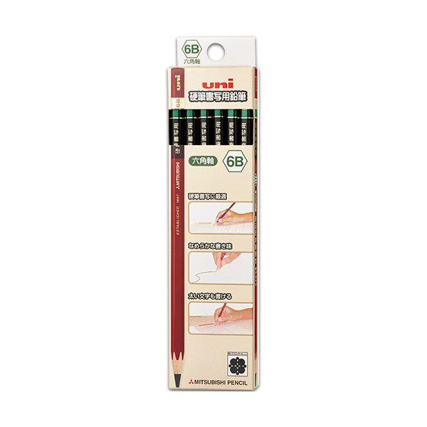 (まとめ) 三菱鉛筆 硬筆書写用鉛筆 6角 6BUKS6K6B 1ダース(12本) 【×10セット】