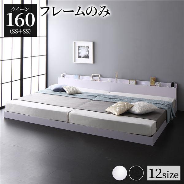 ベッド 低床 連結 ロータイプ すのこ 木製 LED照明付き 棚付き 宮付き コンセント付き シンプル モダン ホワイト クイーン(SS+SS) ベッドフレームのみ