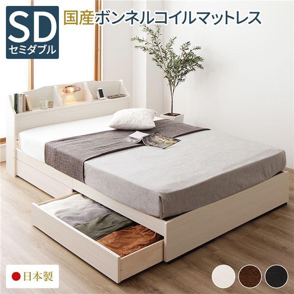 ベッド 日本製 収納付き 引き出し付き 木製 照明付き 棚付き 宮付き コンセント付き 『STELA』ステラ ホワイト セミダブル 日本製ボンネルコイルマットレス付き【代引不可】