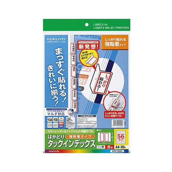 (まとめ) コクヨ カラーレーザー&インクジェットプリンター用インデックス (強粘着) A4 56面(中) 23×32mm 赤枠 KPC-T692R 1冊(20シート) 【×10セット】