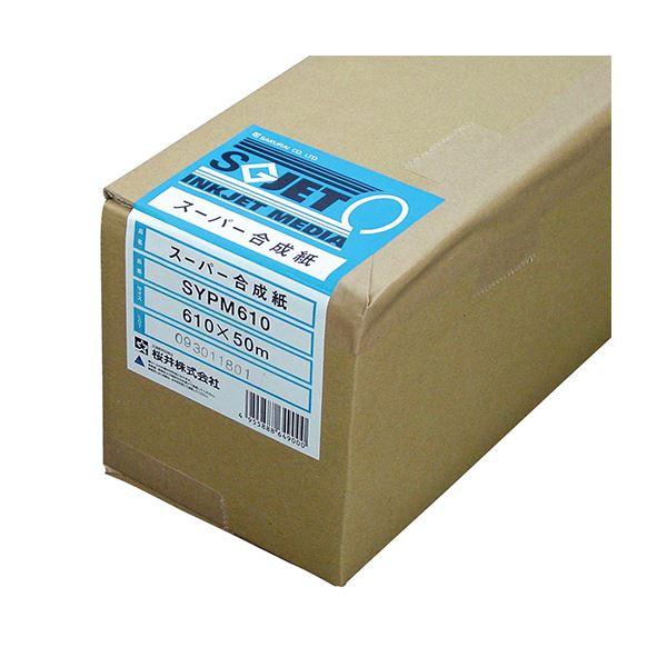 桜井 スーパー合成紙 610mm×50m2インチコア SYPM610 1本