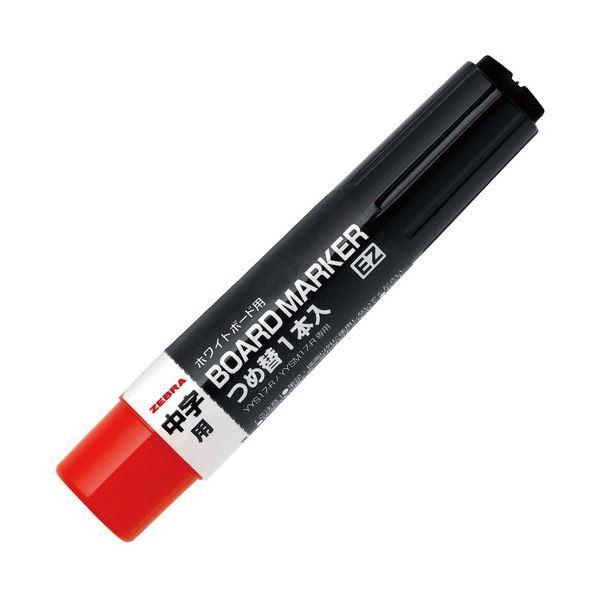 筆記具 ホワイトボードマーカー 補充インク カートリッジ まとめ ゼブラ ボードマーカーEZ 1セット RYYS17-R 〔沖縄離島発送不可〕 格安 価格でご提供いたします 国産品 赤 10本 ×10セット 中字用つめ替カートリッジ