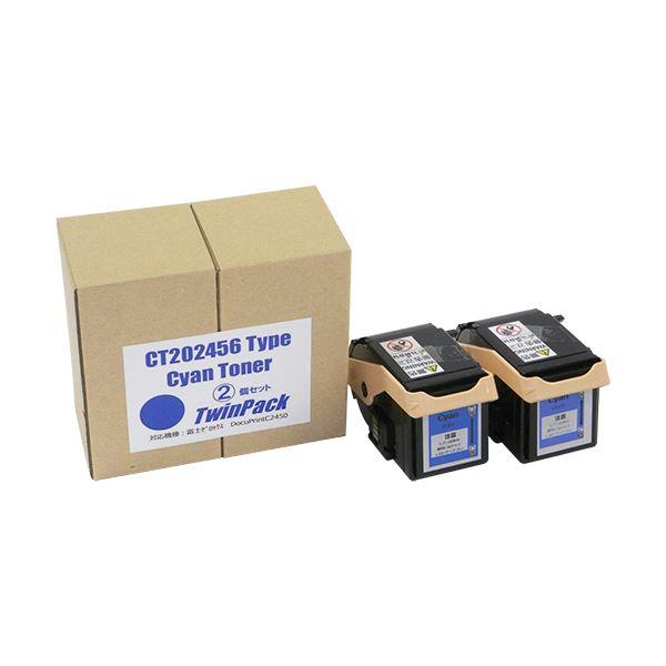 汎用トナー トナーカートリッジ CT202456汎用品 シアン 1箱(2個)