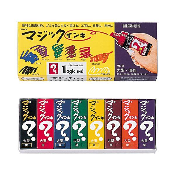 (まとめ) 寺西化学 油性マーカー マジックインキ 大型 8色(各色1本) ML-8 1パック 【×10セット】