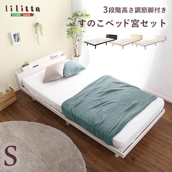 【宮セット】パイン材高さ3段階調整脚付きすのこベッド(シングル) ブラウン【代引不可】