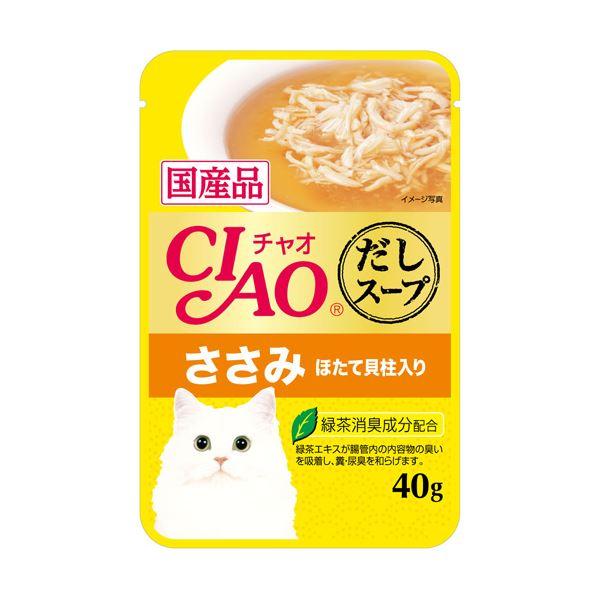 (まとめ)CIAO だしスープ ささみ ほたて貝柱入り 40g IC-213【×96セット】【ペット用品・猫用フード】