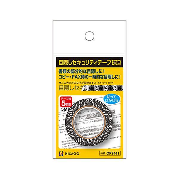 (まとめ) ヒサゴ 目隠しテープ 5mm巾/5m地紋 OP2441 1個 【×30セット】
